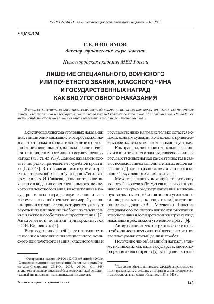 Классные чины дипломатические ранги воинские и специальные звания 95
