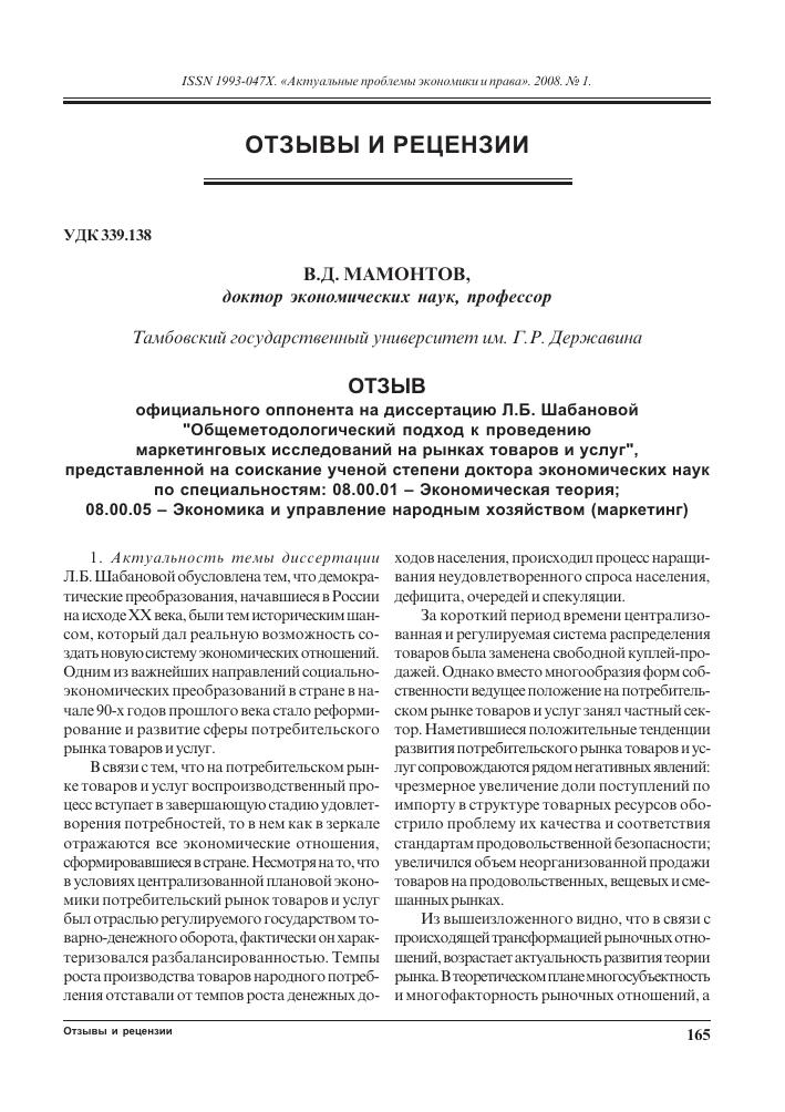 Отзыв официального оппонента на диссертацию Л Б Шабановой  Показать еще