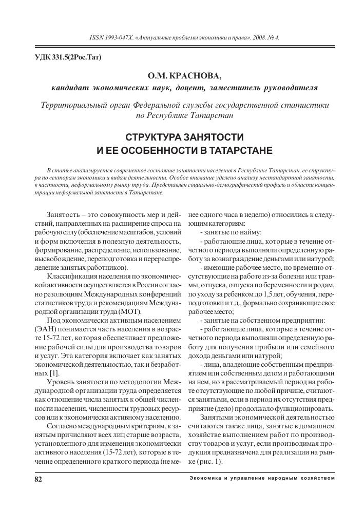 Занятость населения республики Татарстан тема научной статьи по  Показать еще
