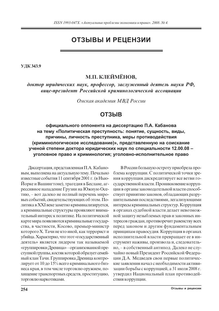Отзыв официального оппонента на диссертацию П А Кабанова на тему  Показать еще