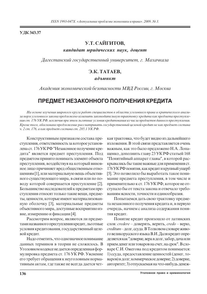 кредит для россиян в казахстане