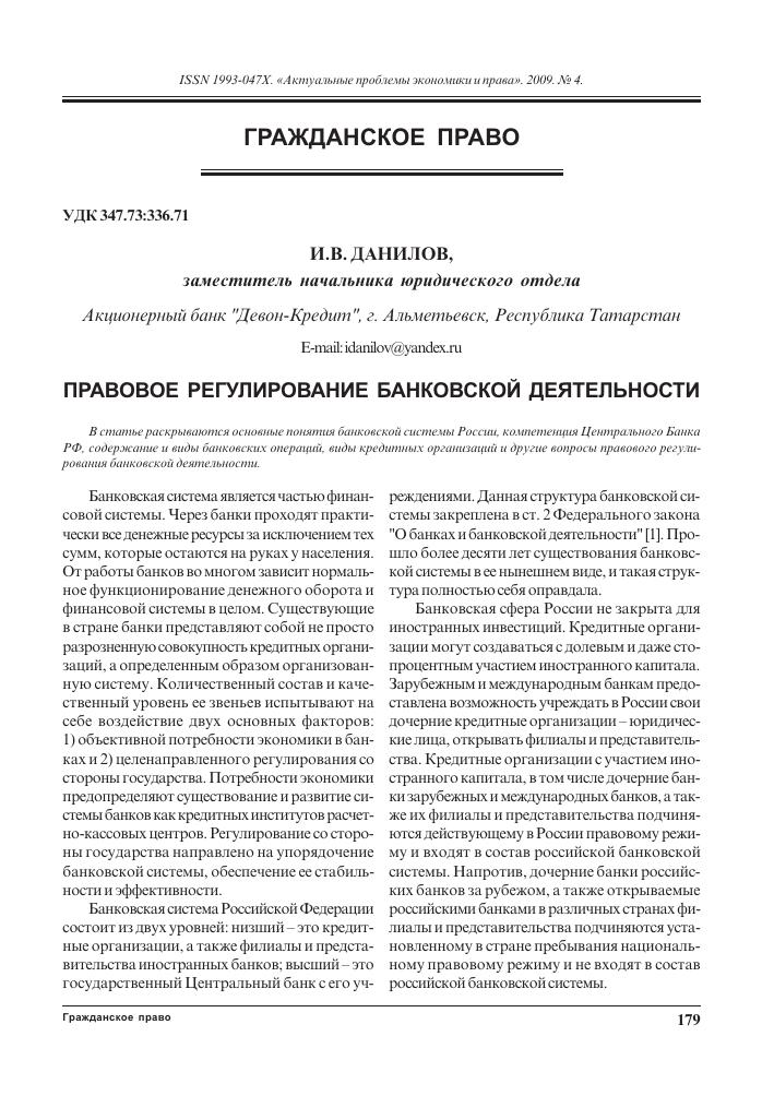 Инструкция цб рф о порядке регулирования деятельности банков