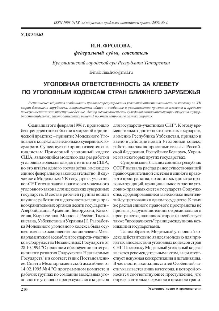 Комментарий к Ст. 11 ТК РФ
