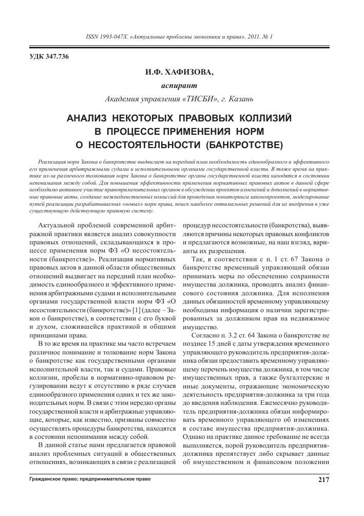 закон о банкротстве ст 67