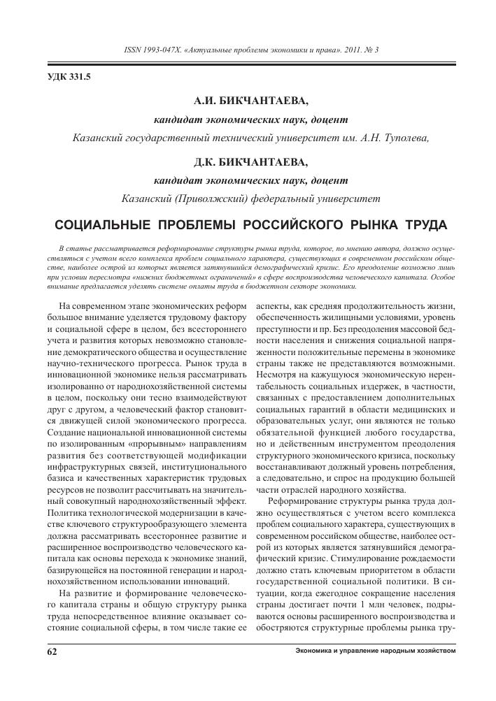 Социальные проблемы российского рынка труда тема научной статьи  Показать еще