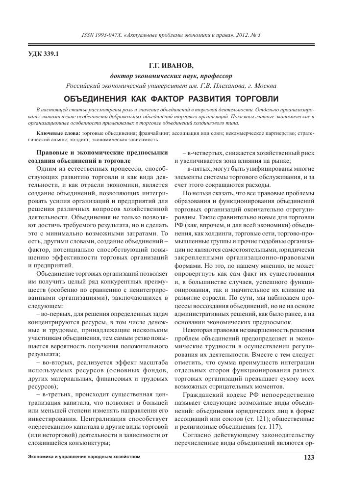некоммерческая организация союз торговых предприятий независимых сетей