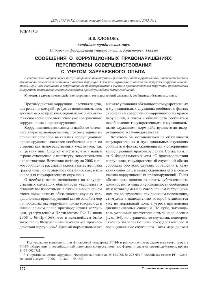Приговоры судов по уголовным делам мошенничество