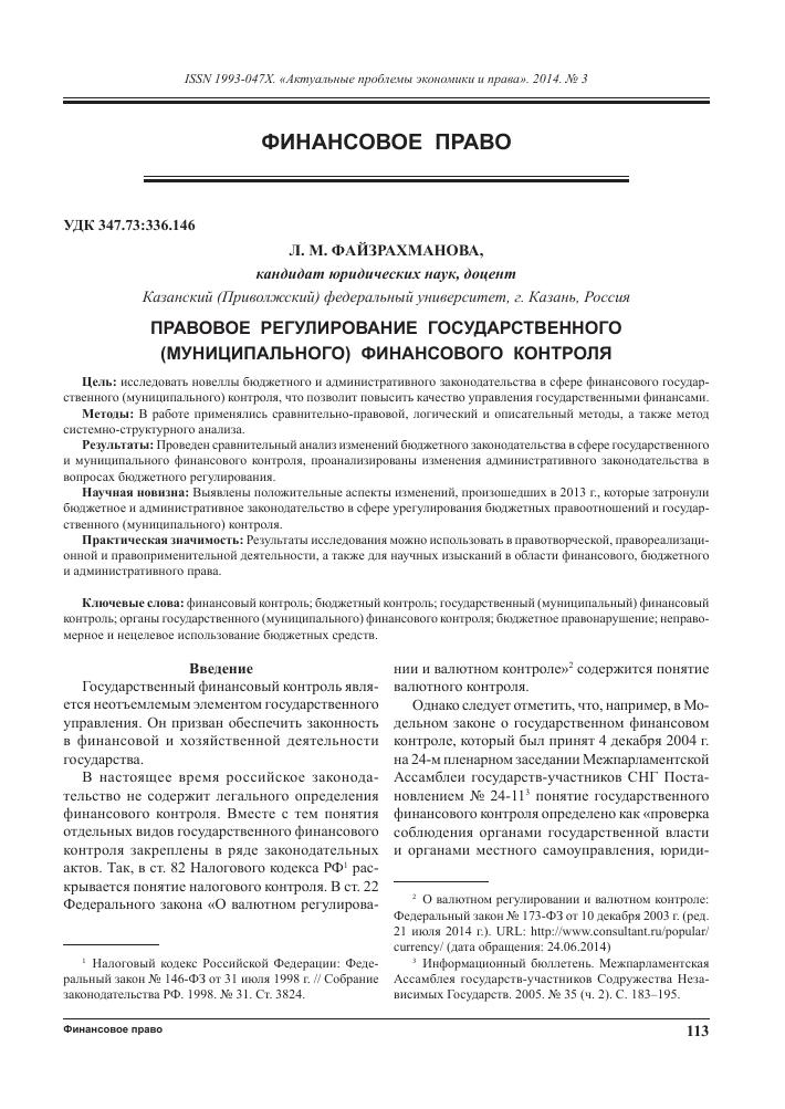 Управление финансами и кредитами административное право