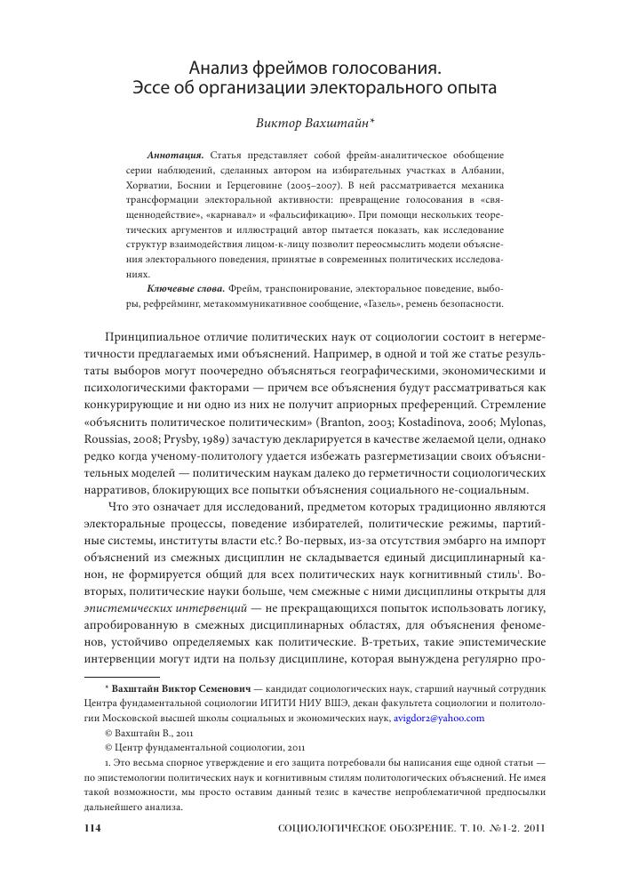 Парламентские выборы оценка политических итогов эссе 5951