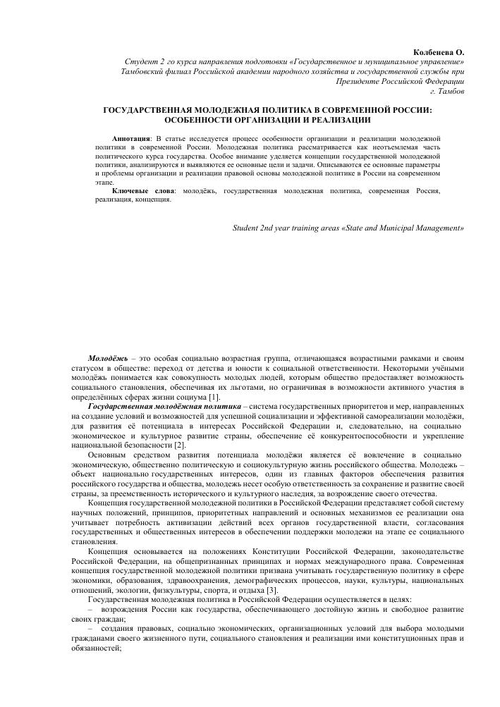 Государственная молодежная политика в современной России  Показать еще