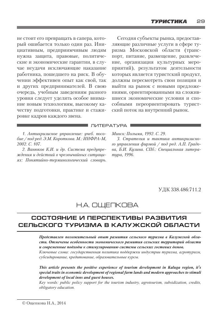 Размещение статей в Калуга как самостоятельно сделать продвижение сайта