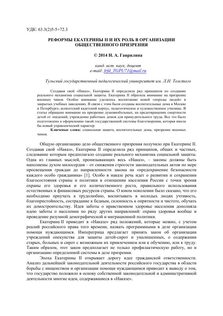 Реформы Екатерины ii и их роль в организации общественного  Показать еще