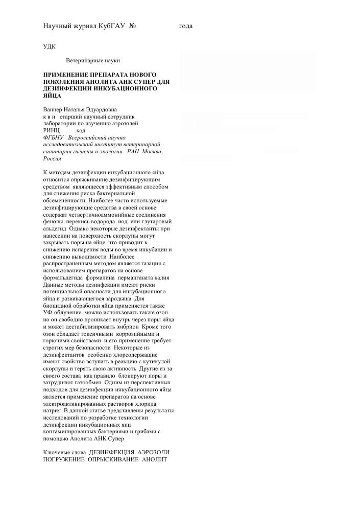 инструкция применения анолита