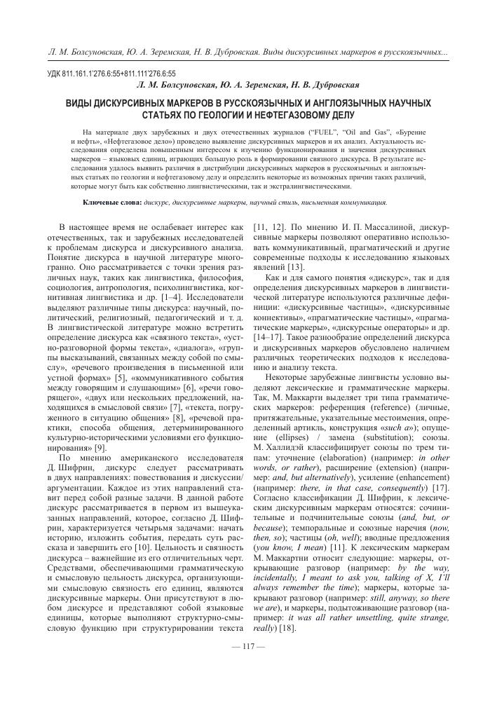 Виды дискурсивных маркеров в русскоязычных и англоязычных научных  Показать еще