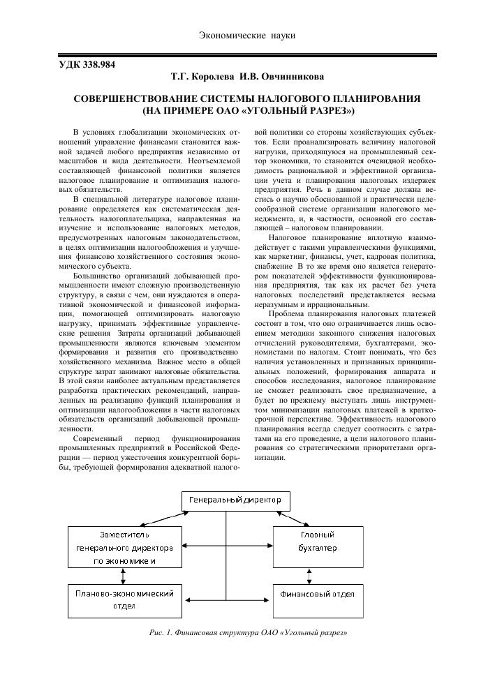 Оптимизация налогов учебник декларация 3 ндфл заполнить в спб