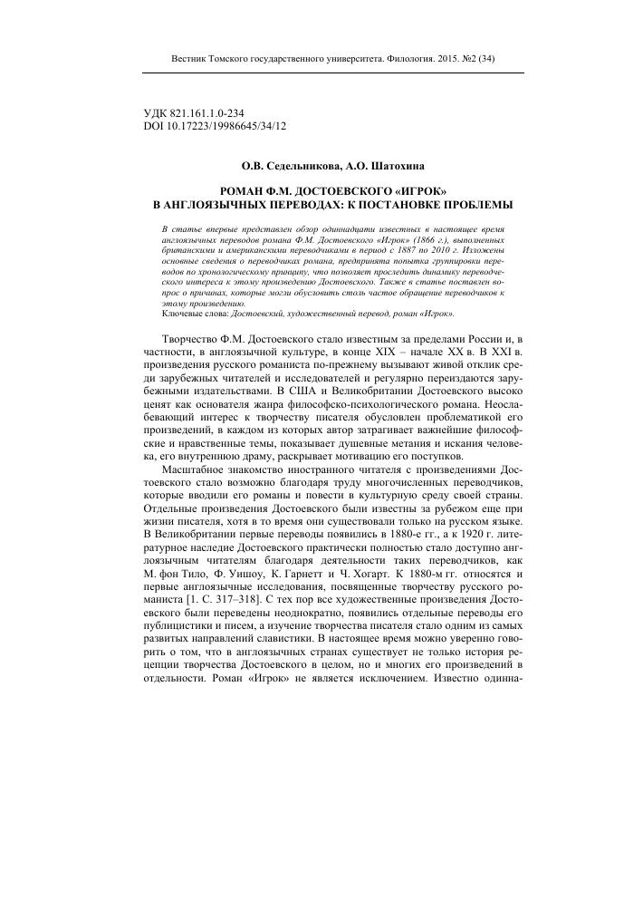 Роман Ф М Достоевского Игрок в англоязычных переводах к  Показать еще