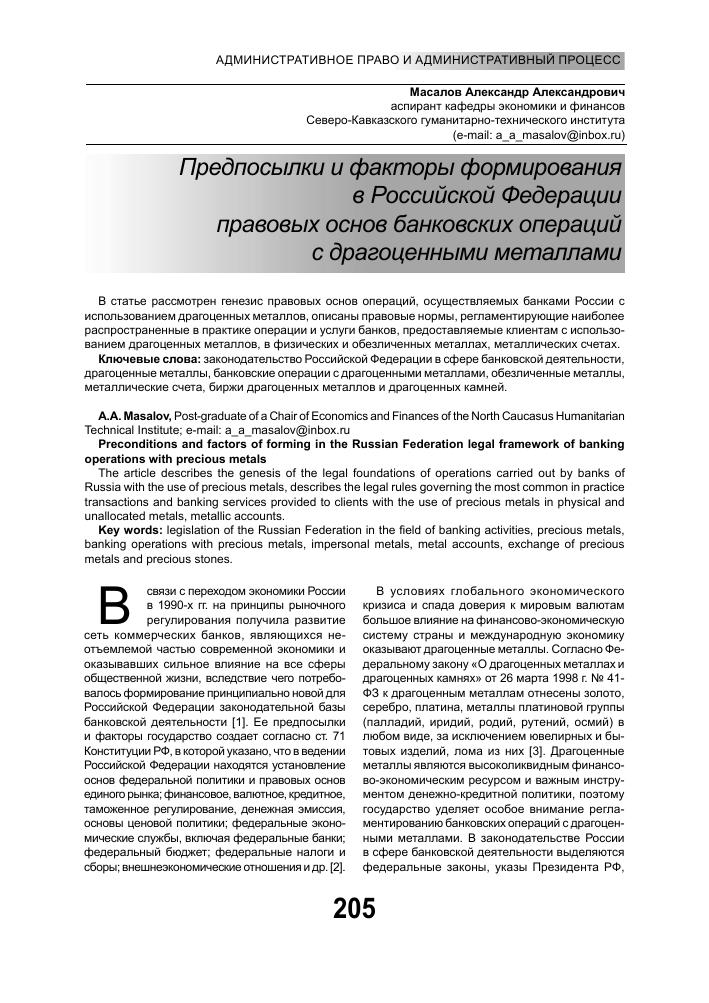 Инструкция банка россия 135 и
