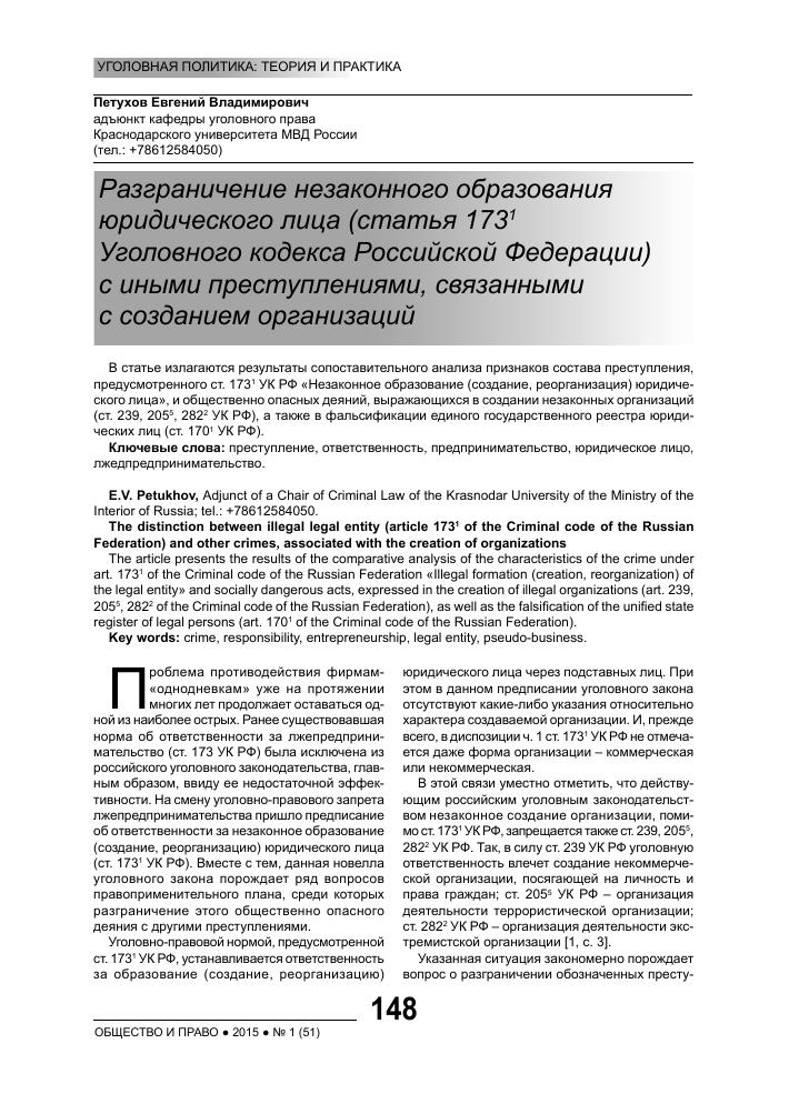 Разграничение незаконного образования юридического лица статья  Показать еще