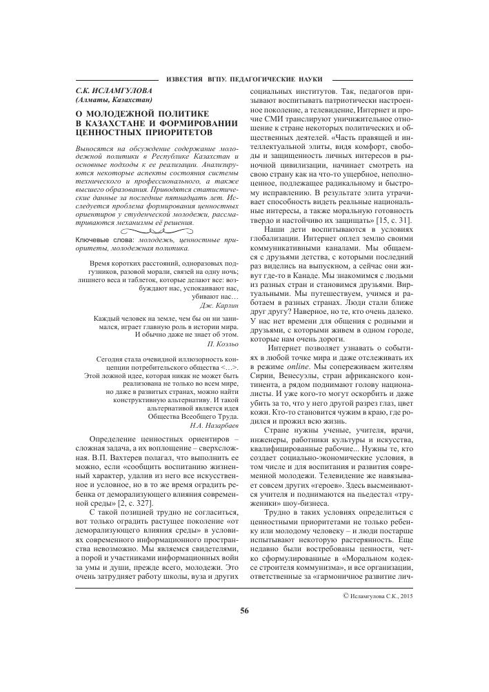 О молодежной политике в Казахстане и формировании ценностных  Показать еще