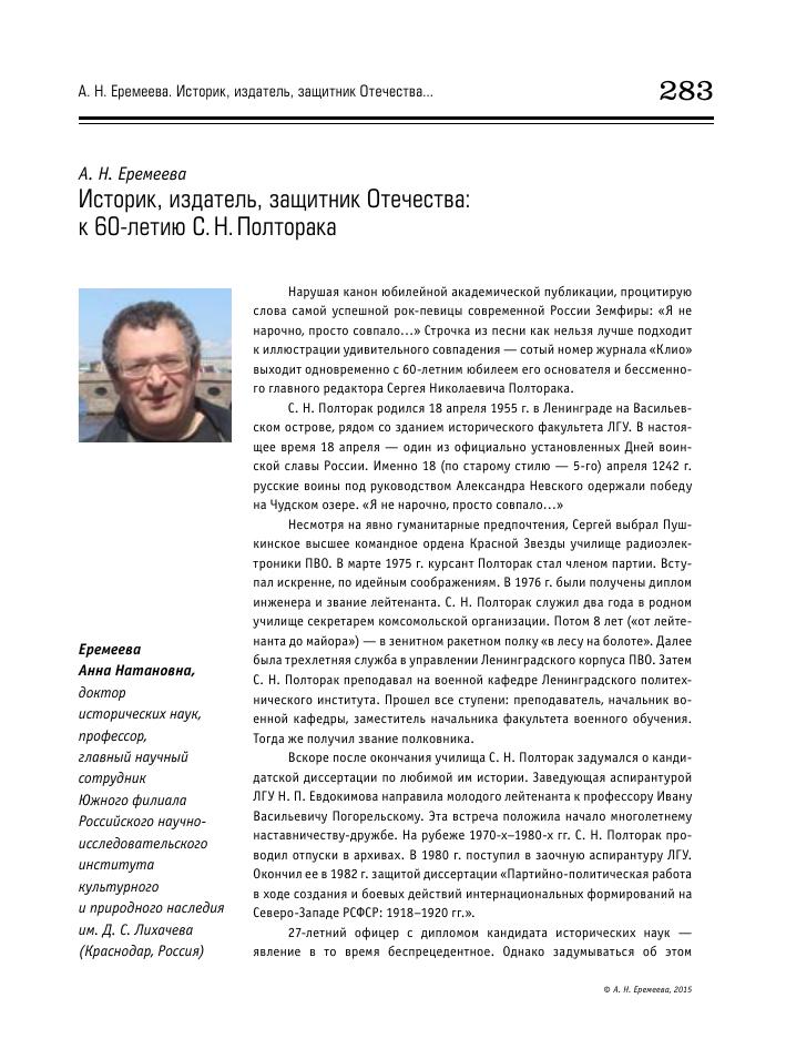 Историк издатель защитник Отечества к летию С Н Полторака  Показать еще