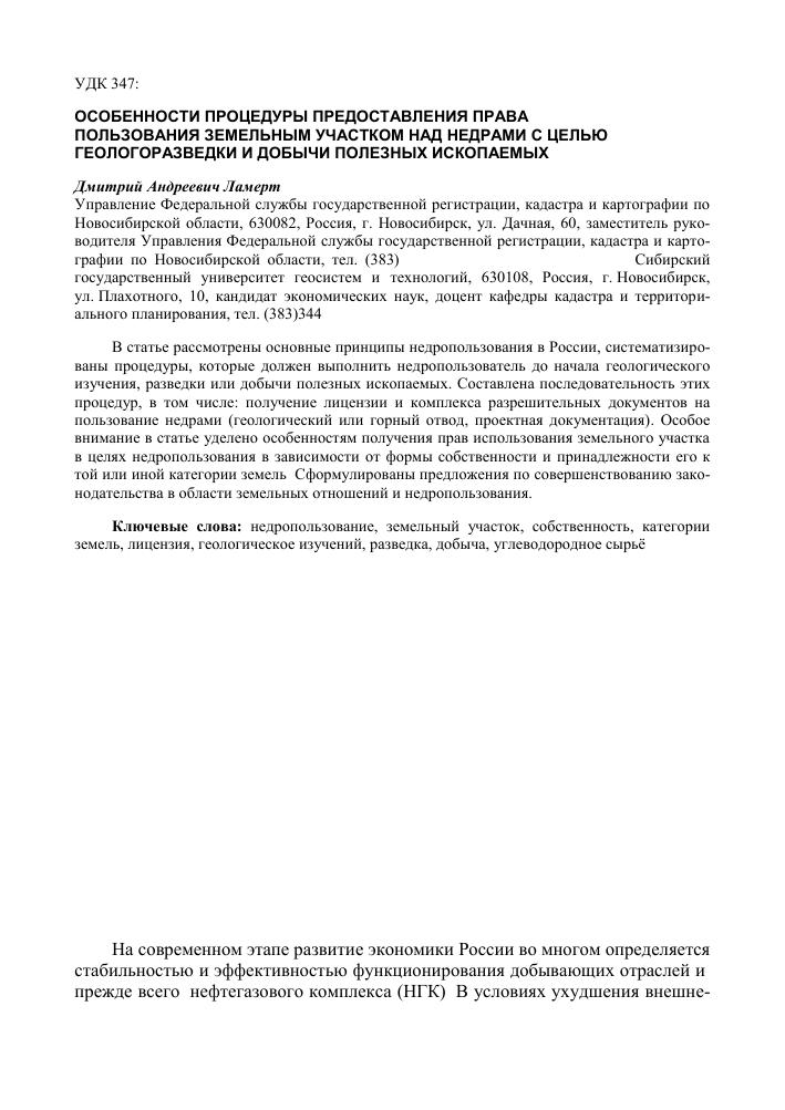 Договор о совместном пользовании имуществом