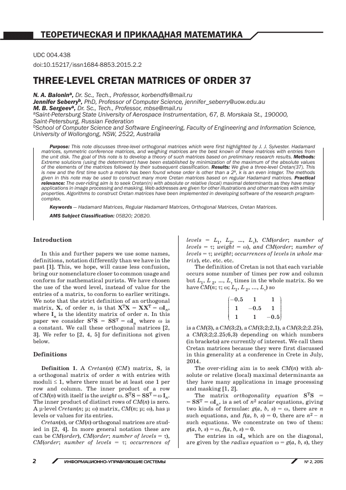 Three-level Cretan matrices of order 37 – тема научной