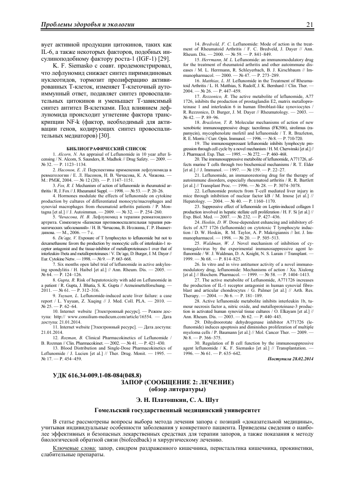 Обзор препаратов для лечения запора