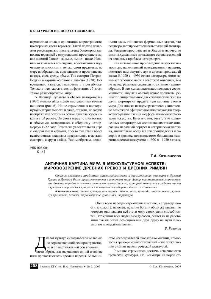 Ценностные ориентации древнегреческой и древнеримской культур