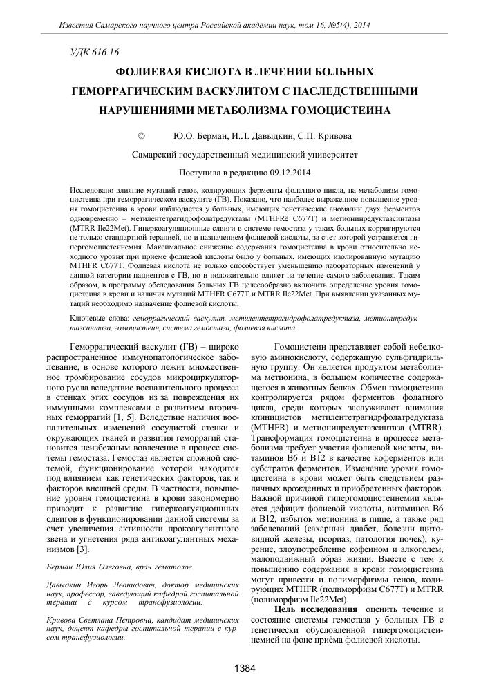Полиморфизм c667t гена mthfr как лечить 47