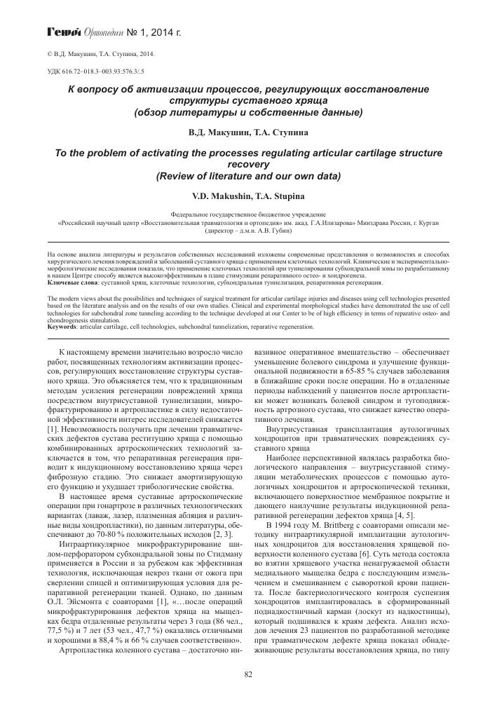 Ремоделирования хряща посредством введения в сустав собственных хондроцитов рецепты бабушки агафьи крем для суставов