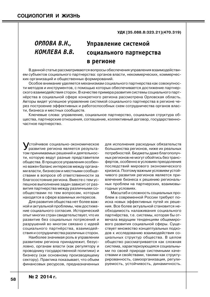 договор некоммерческого партнерства с организациями