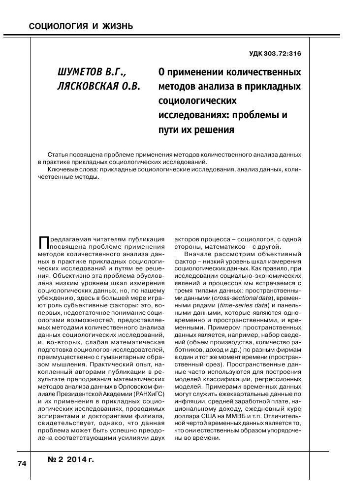 Методы измерения в социологии эссе 8830