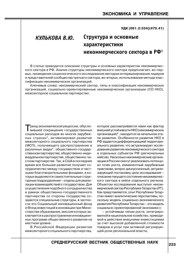 характеристика некоммерческих организаций доклад