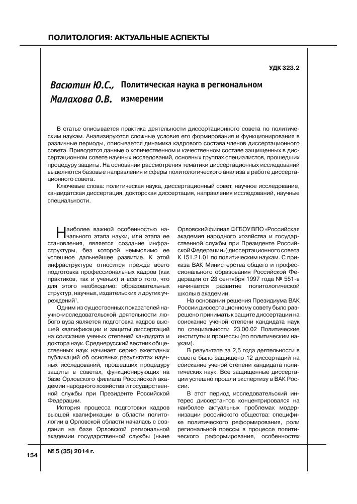 Все диссертации защищенные в россии утвержденные вак 811