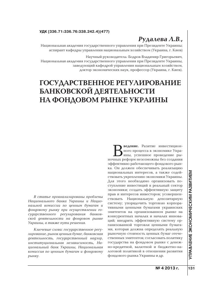 Операции с ценными бумагами Национальный банк Республики Беларусь 35