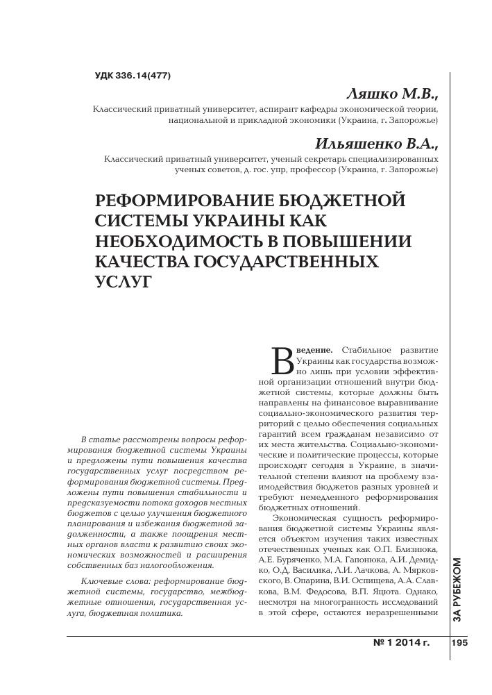 Реформирование системы местных бюджетов в современных условиях реферат 3080