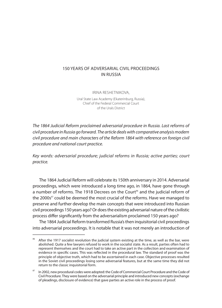 Art. 131 Code of Civil Procedure of the Russian Federation. The form and content of the claim. Comments 10