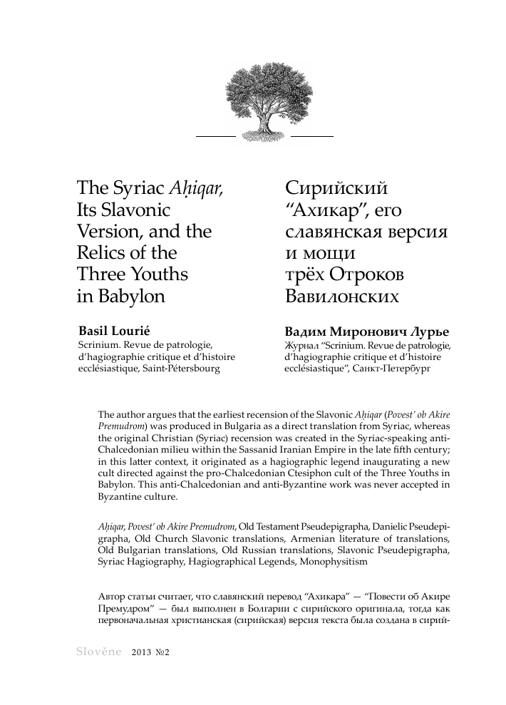 The Syriac Aḥiqar Its Slavonic Version And The Relics Of The