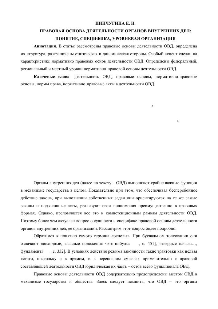 организация научно исследовательской работы законодательная основа