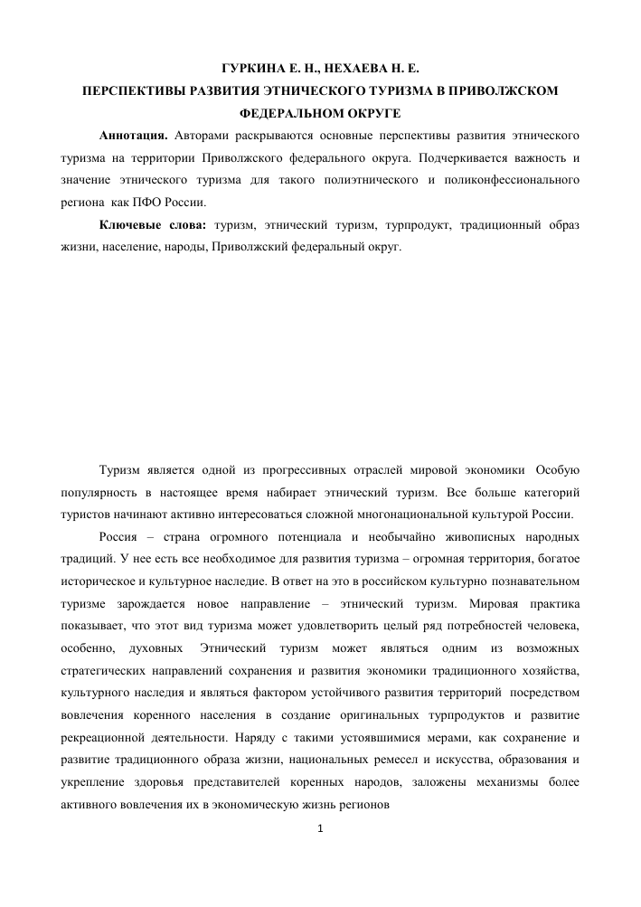 Размещение статей в Приволжск rukboi продвижение сайтов