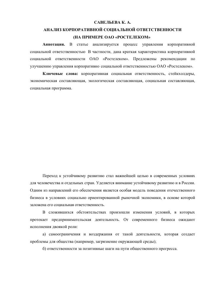 Анализ корпоративной социальной ответственности на примере ОАО  Показать еще
