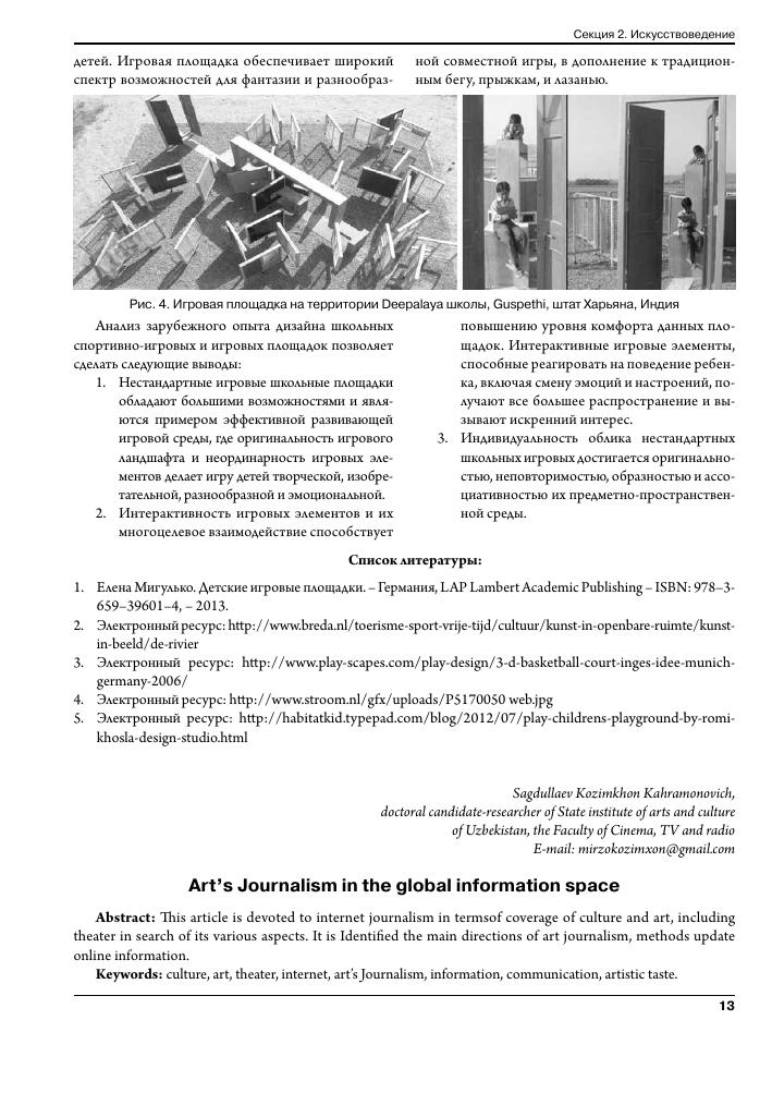 Арт журналистика в глобальном информационном пространстве тема  art s journalism in the global information space