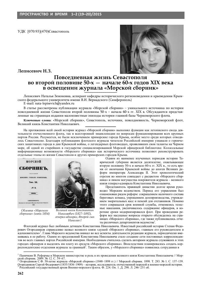 архив журнала морской сборник