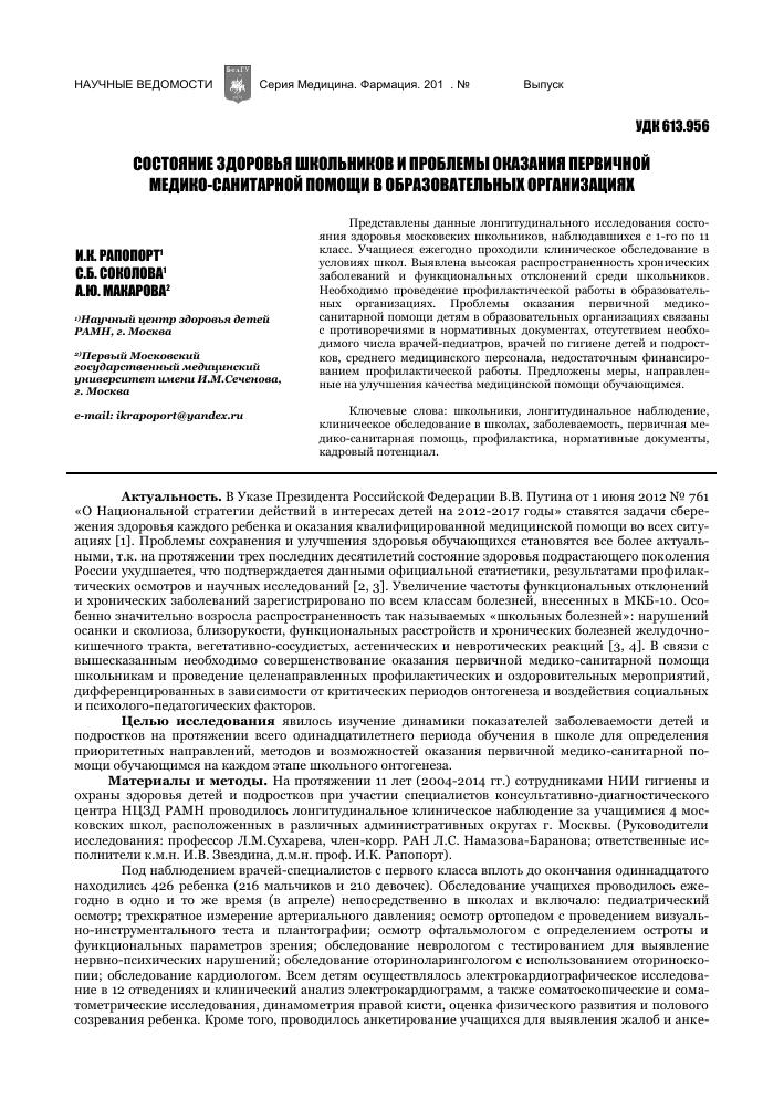 Должностная инструкция техника по скрининг диагностике