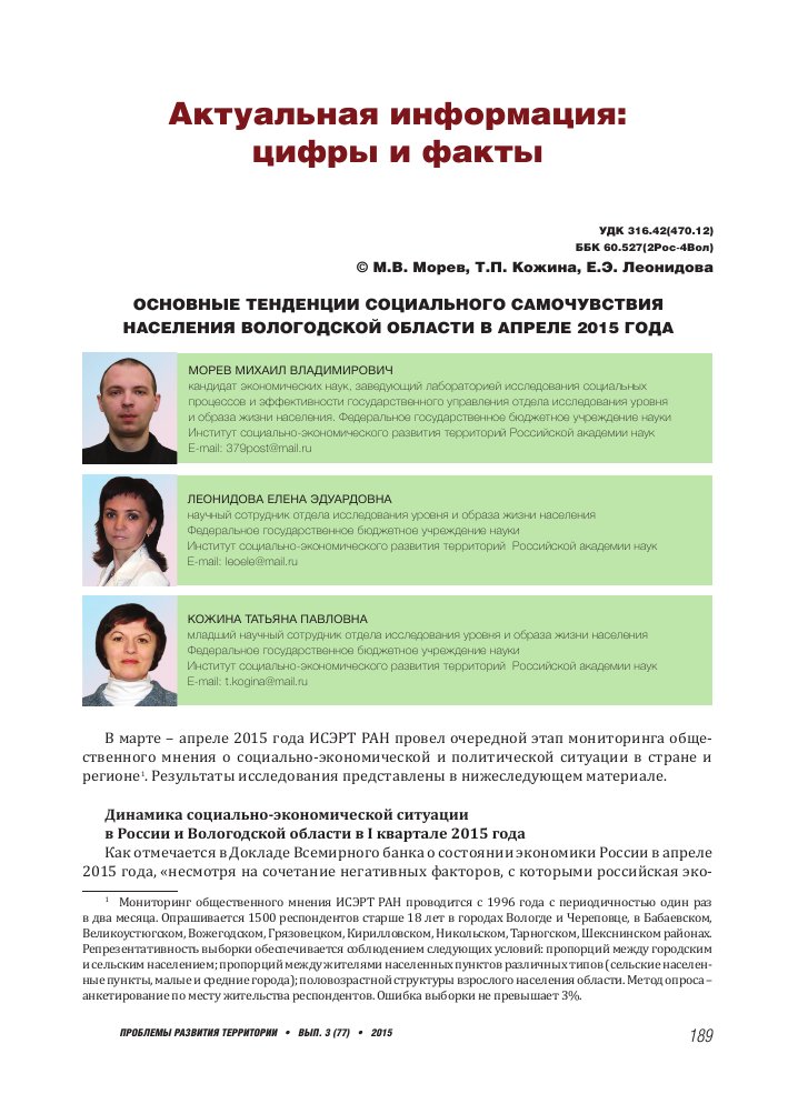 Банки вологодской области доклад 7583