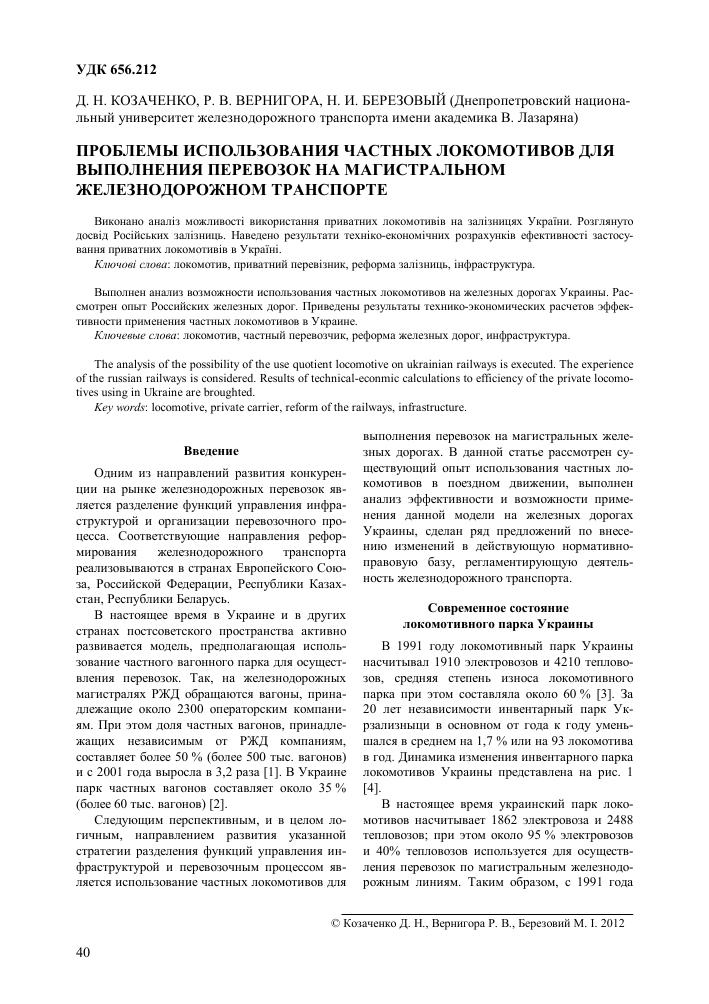 Инструкция к уставу о железнодорожном транспорте в республики казахстан