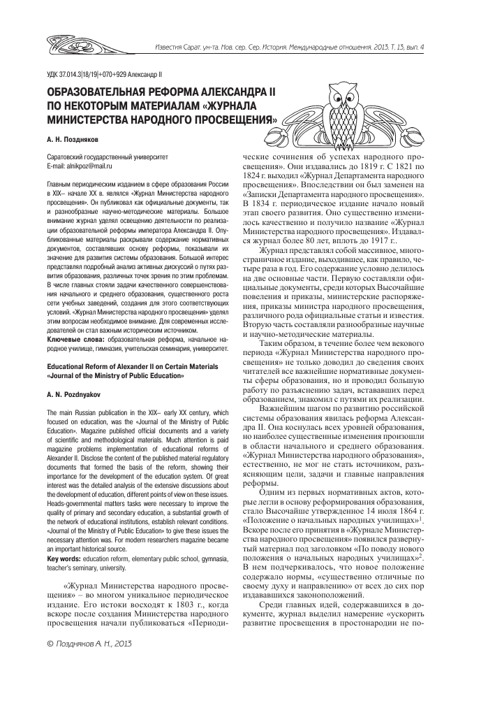 Значение реформы народного просвещения 1803 г доклад 9722