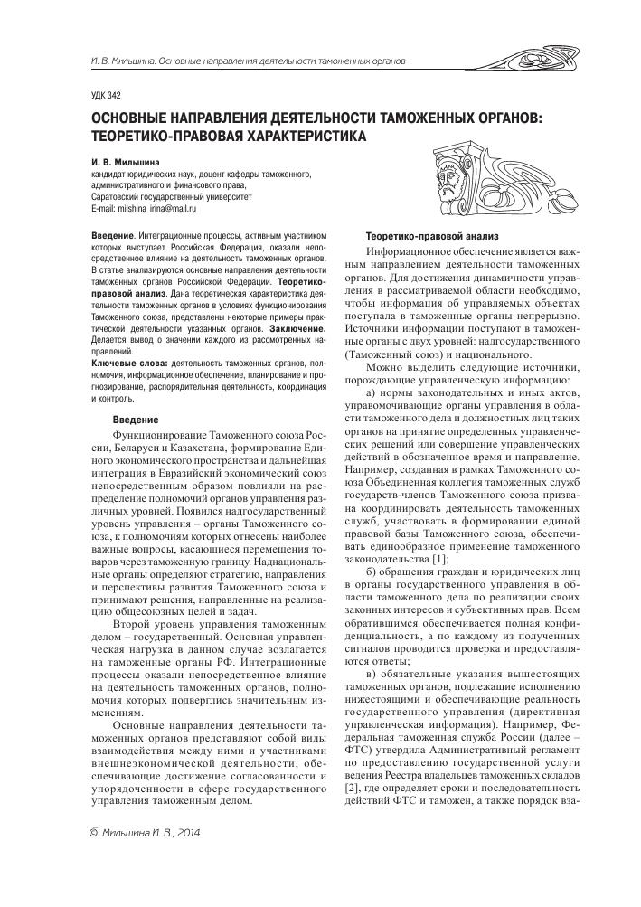 Договор утилизации макулатуры образец пункт приема макулатуры в чернигове