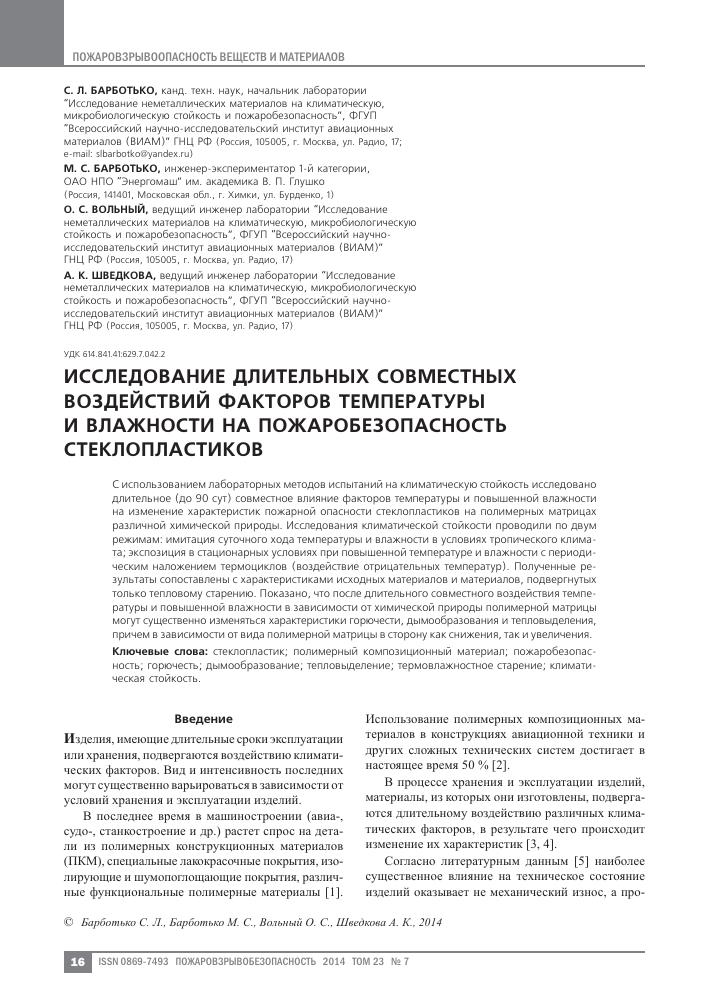 Приказ минтранса россии от 15. 01. 2014 № 7