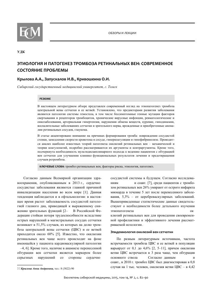 Современные теории этиологии алкоголизма медицинские центры в Москвее по лечению алкоголизма апитерапией
